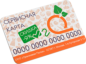 orange-shelf-service-card.png